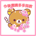 Rilakkuma Fighting Stickers