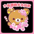 Rilakkuma Fighting Stickers Sticker for LINE & WhatsApp | ZIP: GIF & PNG