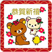 Rilakkuma New Year Stickers Sticker for LINE & WhatsApp | ZIP: GIF & PNG