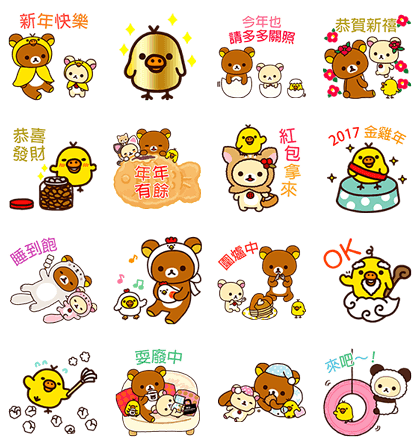 Rilakkuma New Year Stickers Line Sticker GIF & PNG Pack: Animated & Transparent No Background | WhatsApp Sticker