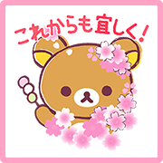 Rilakkuma Sakura Lot Stickers Sticker for LINE & WhatsApp | ZIP: GIF & PNG