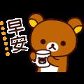 Rilakkuma: Workplace Politeness Sticker for LINE & WhatsApp | ZIP: GIF & PNG