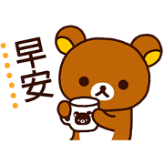 Rilakkuma: Workplace Politeness Sticker for LINE & WhatsApp | ZIP: GIF & PNG