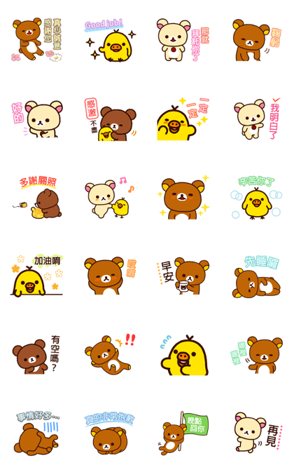 Rilakkuma: Workplace Politeness Line Sticker GIF & PNG Pack: Animated & Transparent No Background | WhatsApp Sticker