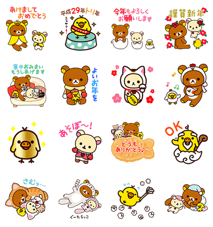 Rilakkuma's New Year's Gift Stickers (2017) Line Sticker GIF & PNG Pack: Animated & Transparent No Background | WhatsApp Sticker