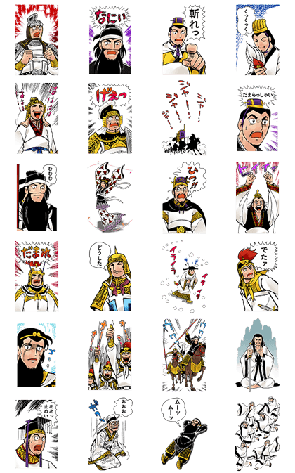 SANGOKUSHI Big Stickers Line Sticker GIF & PNG Pack: Animated & Transparent No Background | WhatsApp Sticker