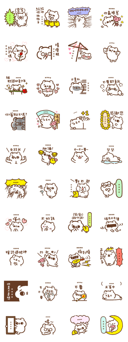SONG SONG MEOW Custom Stickers Line Sticker GIF & PNG Pack: Animated & Transparent No Background | WhatsApp Sticker