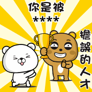 Two Bears Custom Stickers Sticker for LINE & WhatsApp | ZIP: GIF & PNG
