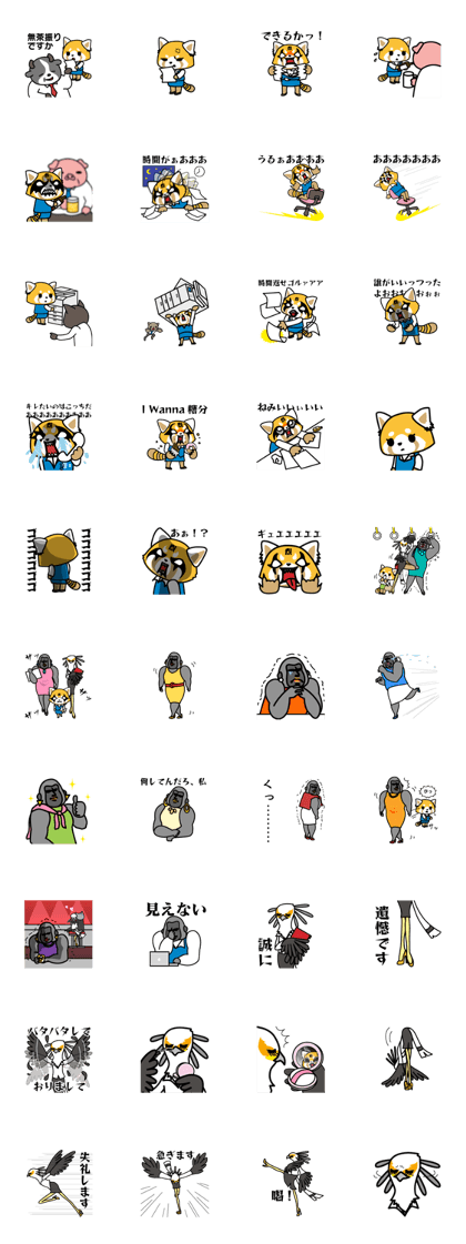aguressibu retsuko Line Sticker GIF & PNG Pack: Animated & Transparent No Background | WhatsApp Sticker