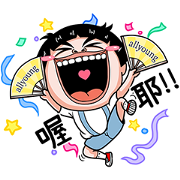 allyoung × Kid Generation Sticker for LINE & WhatsApp | ZIP: GIF & PNG