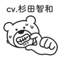ketakuma2(CV:tomokazu sugita) Sticker for LINE & WhatsApp | ZIP: GIF & PNG