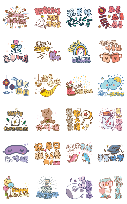 Blessing Quotes Music Stickers Line Sticker GIF & PNG Pack: Animated & Transparent No Background | WhatsApp Sticker