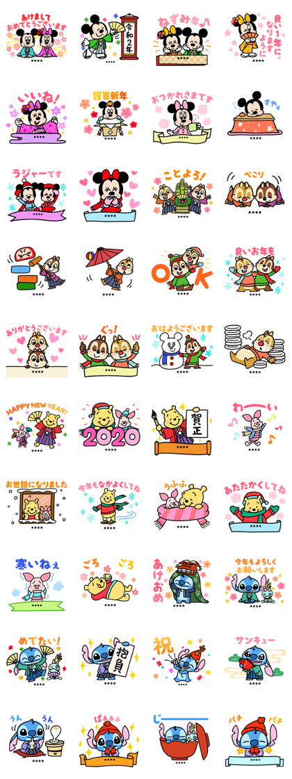Custom Disney New Year's Gift Stickers Line Sticker GIF & PNG Pack: Animated & Transparent No Background | WhatsApp Sticker