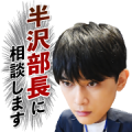Hanzawa Naoki Episode Zero Stickers Sticker for LINE & WhatsApp | ZIP: GIF & PNG