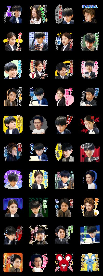 Hanzawa Naoki Episode Zero Stickers Line Sticker GIF & PNG Pack: Animated & Transparent No Background | WhatsApp Sticker
