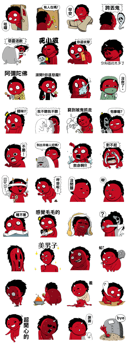 Hyakki Night Blog - A month of Ghost Line Sticker GIF & PNG Pack: Animated & Transparent No Background | WhatsApp Sticker