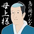 Isobe Isobee Monogatari Speaks!
