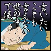 Isobe Isobee Monogatari the Third Sticker for LINE & WhatsApp | ZIP: GIF & PNG