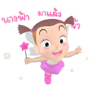 Jumbooka 13: Little Angel Sticker for LINE & WhatsApp | ZIP: GIF & PNG