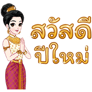 Mae Ying Sri Celebration! Sticker for LINE & WhatsApp | ZIP: GIF & PNG