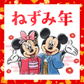 Mickey and Friends: New Year's Gift Sticker for LINE & WhatsApp | ZIP: GIF & PNG