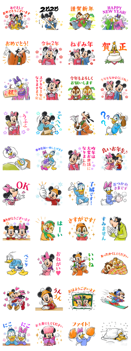 Mickey and Friends: New Year's Gift Line Sticker GIF & PNG Pack: Animated & Transparent No Background | WhatsApp Sticker