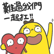 Mr. Banana: I Will Be with You. Sticker for LINE & WhatsApp | ZIP: GIF & PNG