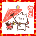 Penguin and Cat Days New Year's Gift Sticker for LINE & WhatsApp | ZIP: GIF & PNG
