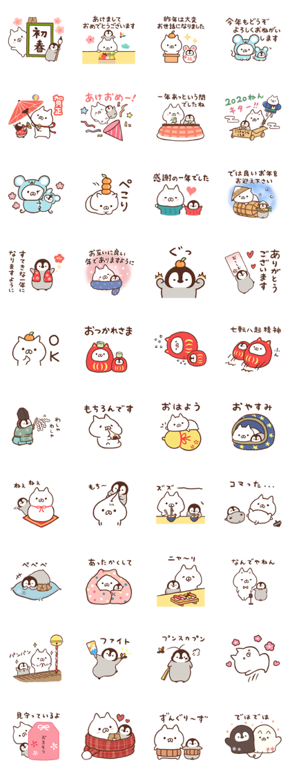 Penguin and Cat Days New Year's Gift Line Sticker GIF & PNG Pack: Animated & Transparent No Background | WhatsApp Sticker