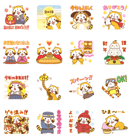 Rascal's New Year's Gift Stickers (2018) Line Sticker GIF & PNG Pack: Animated & Transparent No Background | WhatsApp Sticker