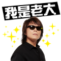 Rock King Wu Bai's Music Stickers Part 2
