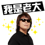 Rock King Wu Bai's Music Stickers Part 2 Sticker for LINE & WhatsApp | ZIP: GIF & PNG
