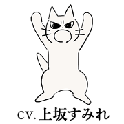SHIKARUNEKO(CV:sumire uesaka) Sticker for LINE & WhatsApp | ZIP: GIF & PNG