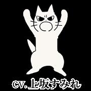 SHIKARUNEKO(CV:sumire uesaka) Sticker for LINE & WhatsApp | ZIP: GIF & PNG