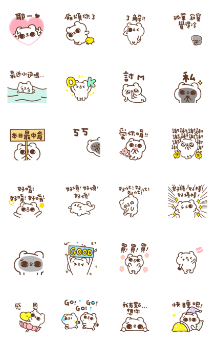 SONG SONG MEOW 7  Line Sticker GIF & PNG Pack: Animated & Transparent No Background | WhatsApp Sticker