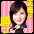 Seigi no Se Sticker for LINE & WhatsApp | ZIP: GIF & PNG