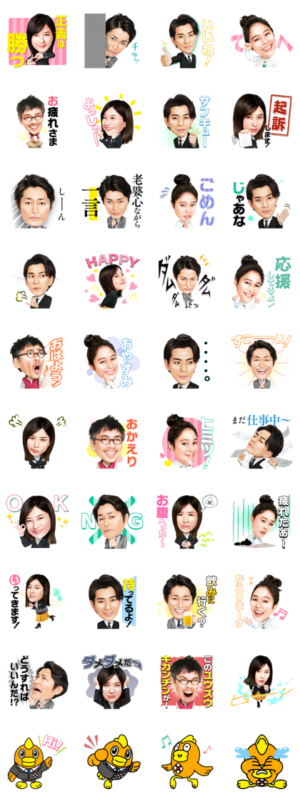Seigi no Se Line Sticker GIF & PNG Pack: Animated & Transparent No Background | WhatsApp Sticker