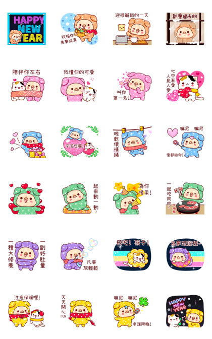 Shine Pig NY Stickers Line Sticker GIF & PNG Pack: Animated & Transparent No Background | WhatsApp Sticker