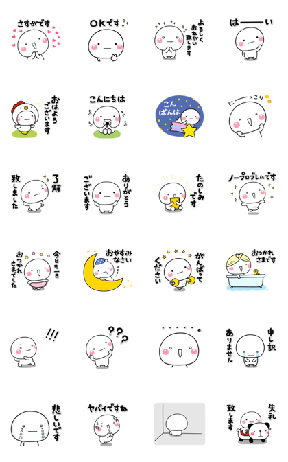 Shiromaru Polite Stickers Line Sticker GIF & PNG Pack: Animated & Transparent No Background | WhatsApp Sticker