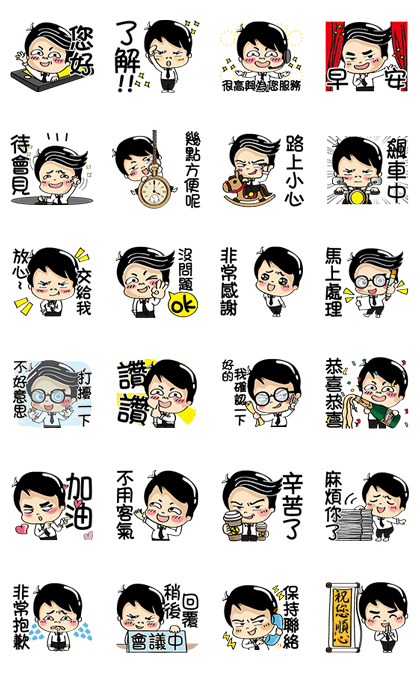 Siao He: Get to Work Line Sticker GIF & PNG Pack: Animated & Transparent No Background | WhatsApp Sticker