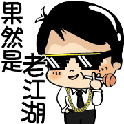Siao He: Working Hours Sticker for LINE & WhatsApp | ZIP: GIF & PNG