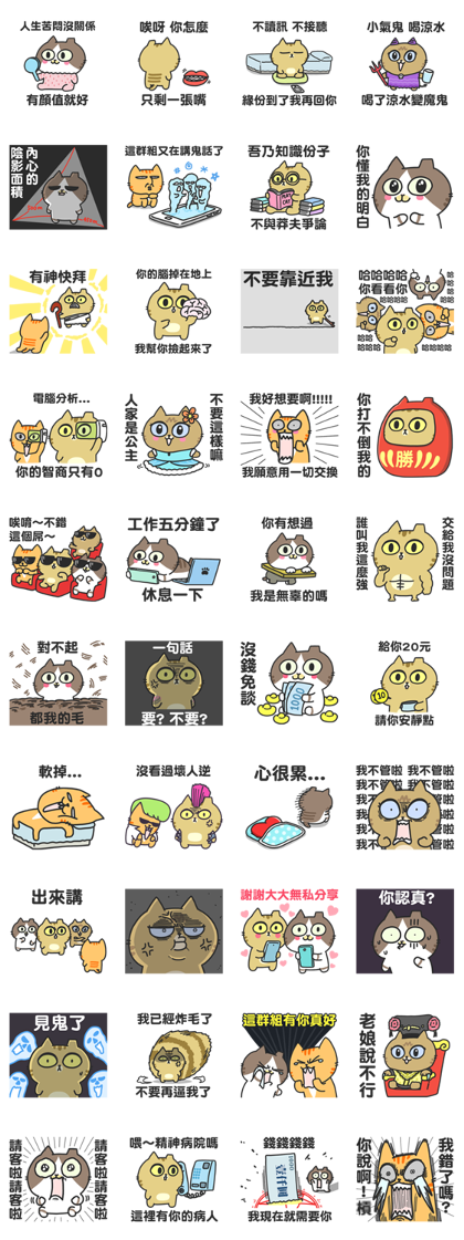 Sinko the Cat: Cats Talkin' Trash Line Sticker GIF & PNG Pack: Animated & Transparent No Background | WhatsApp Sticker