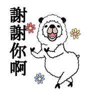 Smiling Alpaca 3 Sticker for LINE & WhatsApp | ZIP: GIF & PNG