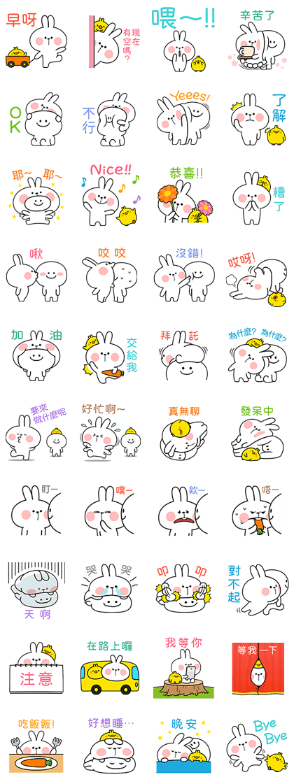 Spoiled Rabbit: Taiwanese Version Line Sticker GIF & PNG Pack: Animated & Transparent No Background | WhatsApp Sticker