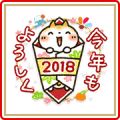 Sweet Healing New Year's Gift Stickers (2018)
