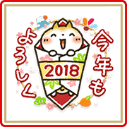Sweet Healing New Year's Gift Stickers (2018) Sticker for LINE & WhatsApp | ZIP: GIF & PNG