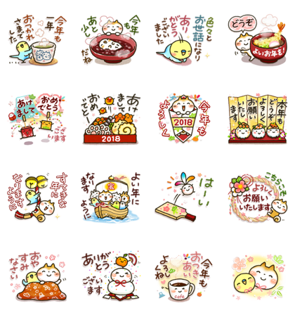 Sweet Healing New Year's Gift Stickers (2018) Line Sticker GIF & PNG Pack: Animated & Transparent No Background | WhatsApp Sticker