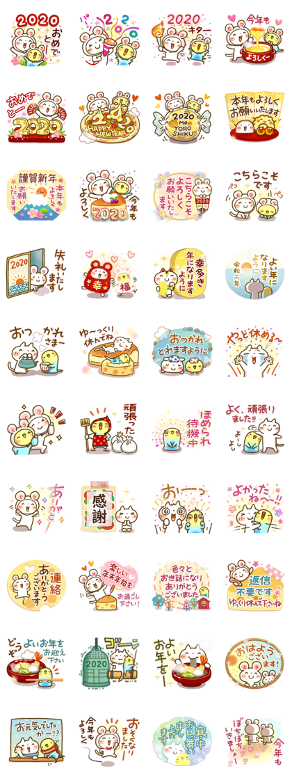Sweet Healing New Year's Gift Stickers (2020) Line Sticker GIF & PNG Pack: Animated & Transparent No Background | WhatsApp Sticker