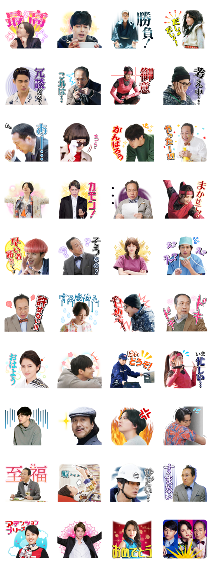 THE CONFIDENCE MAN JP Line Sticker GIF & PNG Pack: Animated & Transparent No Background | WhatsApp Sticker
