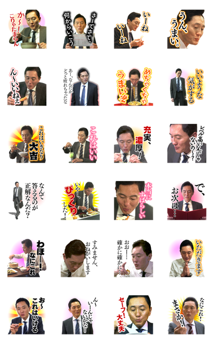 Talking Solitary Gourmet TV Drama Line Sticker GIF & PNG Pack: Animated & Transparent No Background | WhatsApp Sticker